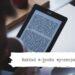 Nakład ebooka wyczerpany